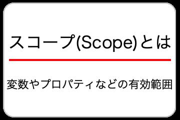スコープとはの画像