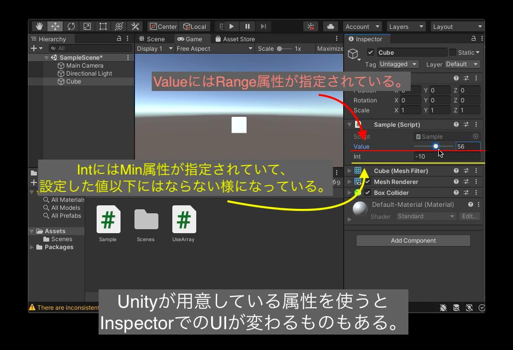 属性を指定した時のInspectorのUIについての画像