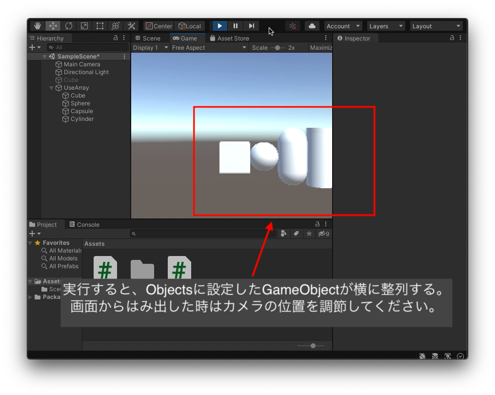 Unityで試してみようその3 実行してみようの画像