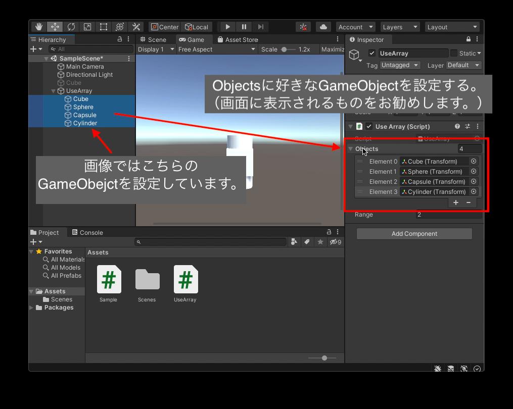 Unityで試してみようその2 UseArrayにアタッチの画像