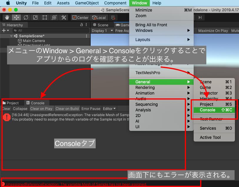 Consoleタブの開き方の画像